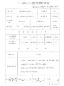 Hydrostatic Pressure Test Report Template by Steel Pipe Manufacturer Tianhui Certificates