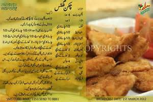 chicken nuggets recipe in urdu mcdonald for