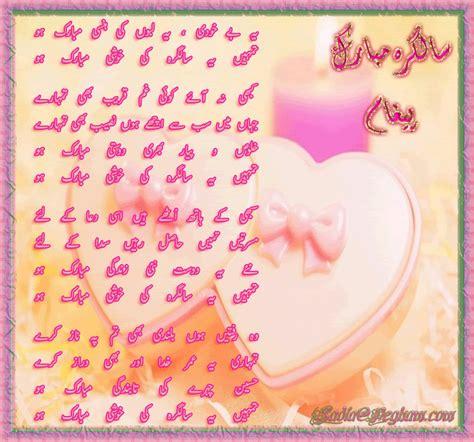 Happy Wedding Anniversary Song In Urdu by Poetry Wallpapers Sms Poems Ghazals Ye Bekhudi