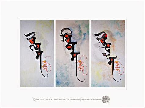 tattoo generator sanskrit image gallery online calligraphy generator