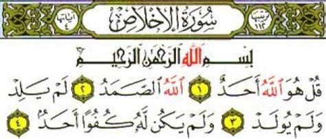 Niat Ikhlas Dalam Naungan Cahaya Al Quran Dan As Sunah hubungan antara menolak kemiskinan dengan ayat pertama surah al ikhlas eramuslim