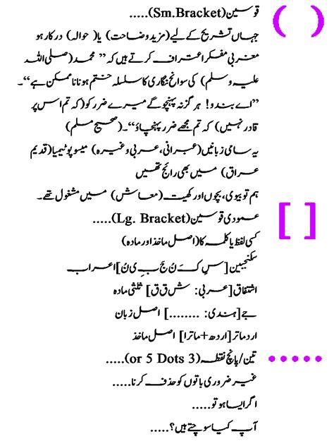 Urdu Punctuation Marks | WEB URDU