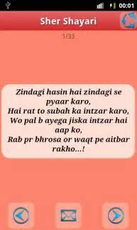 Hindi sher o shayari love sad 1 4 screenshot 3