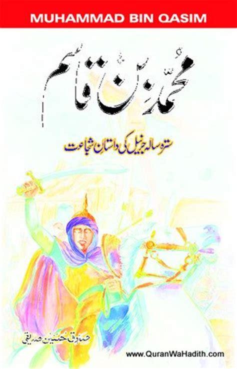 Biography Of Muhammad Bin Qasim In Urdu   muhammad bin qasim muhammad bin qasim biography urdu