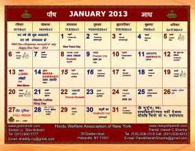 august 2013 hindu calendar and panjika images