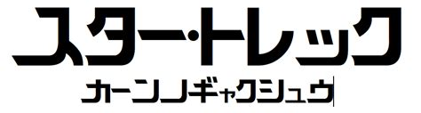 design japan font japanese star trek fonts graphic design stack exchange