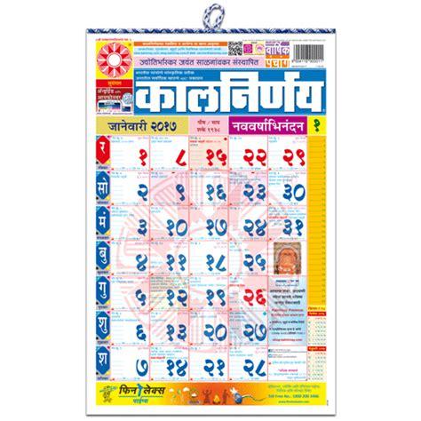 calmanac buy kalnirnay calmanac language edition  calendar