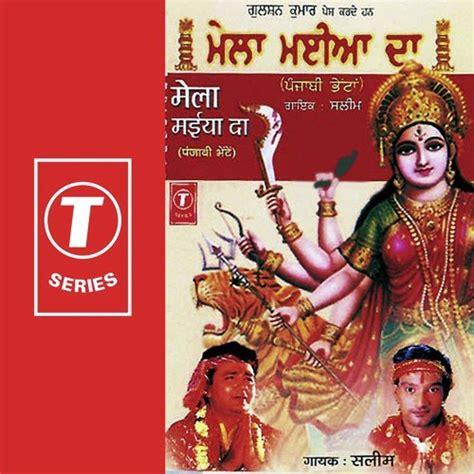 download mp3 dj jai ho teri jai ho ganesh song by saleem from mela maiyaa da
