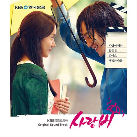 love rain themes love rain ost various artists album