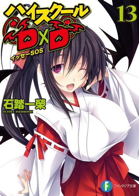 High School Dxd Vol 9 file high school dxd v13 000b jpg baka tsuki