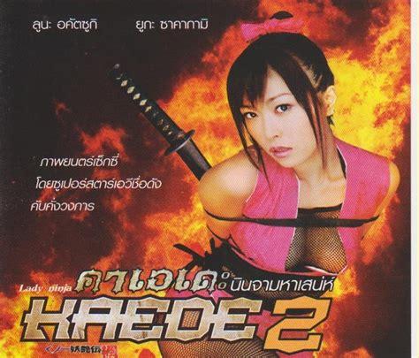 film lady ninja kaede 2 programnang download new movie ดาวน โหลดหน งใหม lady