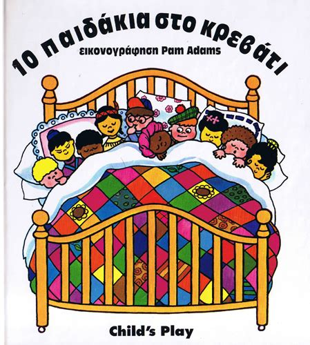ten in a bed there were ten in the bed greek language edition