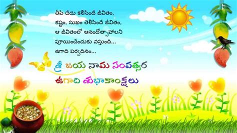 newyesr greeting in telugu christian sri jayanama samvatsaram ugadi greetings ecard e greeting