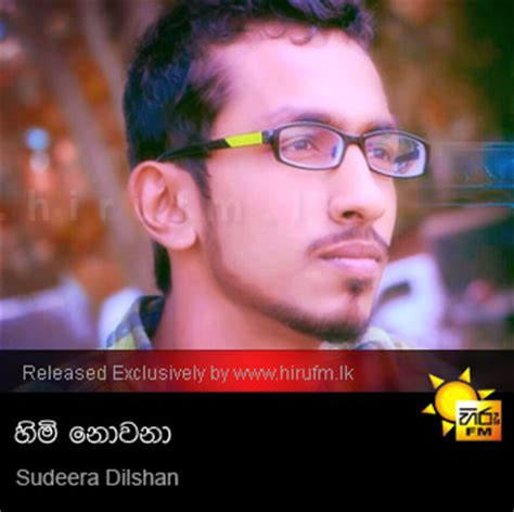 hiru tv songs download mayawee pem sihine 2 pradeep rangana hiru tv music