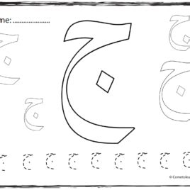 printable arabic alphabet coloring pages 80 coloring pages arabic alphabet color and write