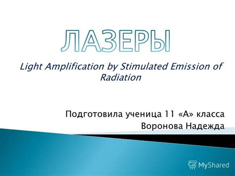 Light Lification By Stimulated Emission Of Radiation by Quot Light Lification By Stimulated