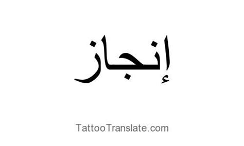 achievement translated to arabic tattoo translation