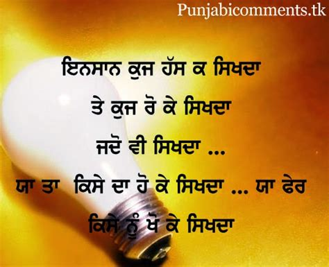 punjabi states pic com simple romantic quotes memes quotes