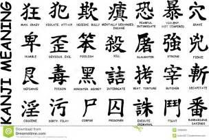 Modèles Tatouages Lettre Chinoise 28 Hi 233 Roglyphes Japonais Images Libres De Droits Image 4886899