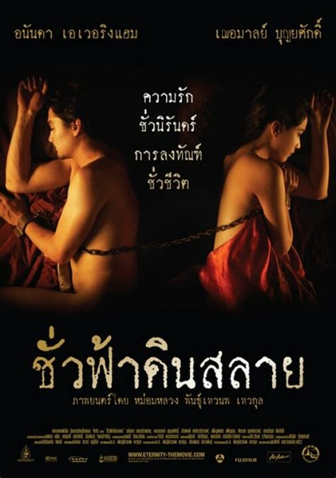 film thailand romantis sad ending thai movie quot eternity quot asian films pinterest