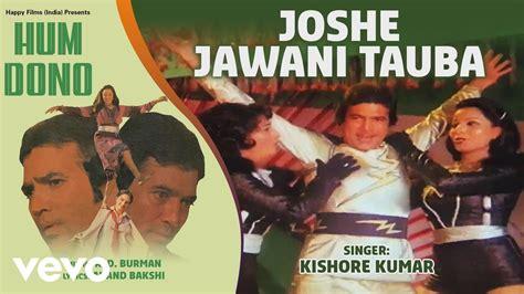 film hum dono audio song joshe jawani tauba hum dono kumar sanu official