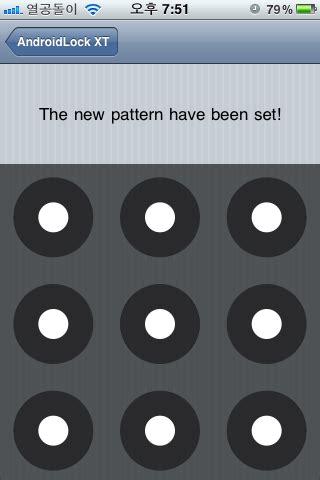 android pattern cydia cydia어플 아이폰 iphone 비밀번호를 안드로이드 android 스타일으로