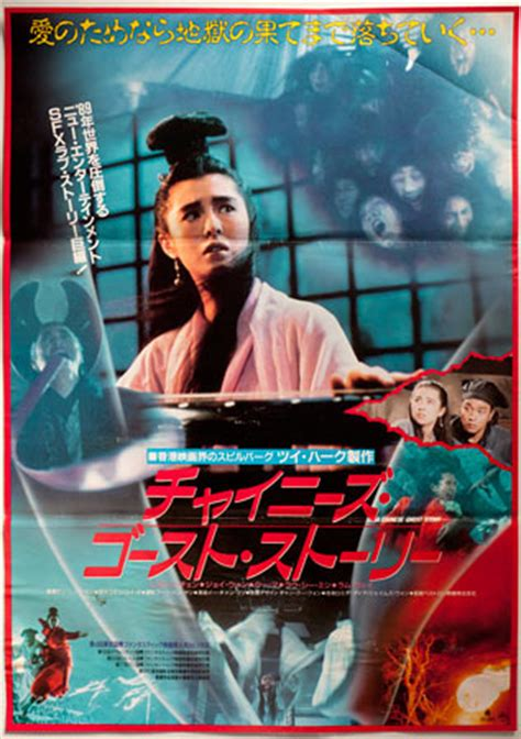 chinese ghost film a chinese ghost story japanese movie poster b2 hansai