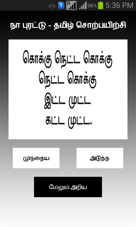 Tamil Tongue Twisters: Amazon.co.uk: Appstore for Android