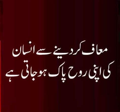 Best Islamic Quotes Life Urdu