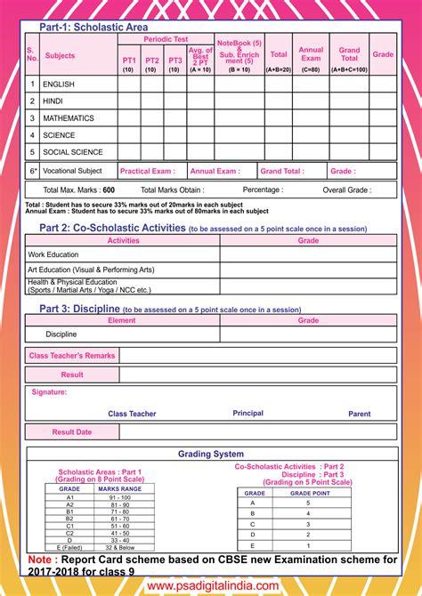 Report Card Design Software
