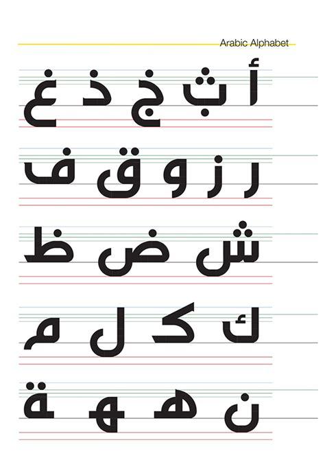 arabic font design online new arabic font design on behance