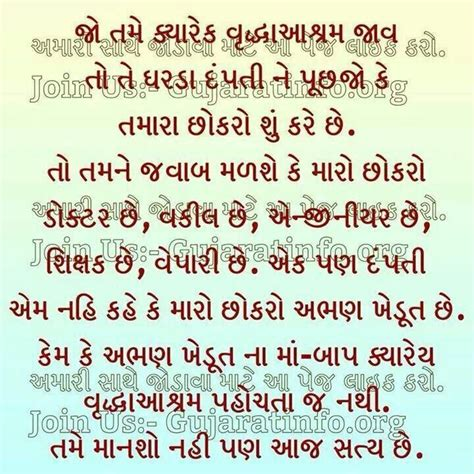 albert einstein biography in gujarati language 988 best images about gujrati quotes on pinterest trees