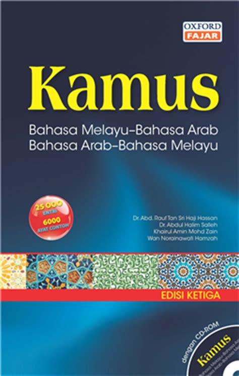 Kamus Alfikr 3 Bahasa kamus bahasa melayu bahasa arab bahasa arab bahasa melayu b oxford fajar resources for