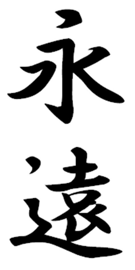 japanese tattoo eternal love eternity others japanese kanji images
