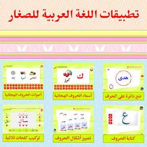 تطبيقات اللغة العربية للصغار android apps on google play
