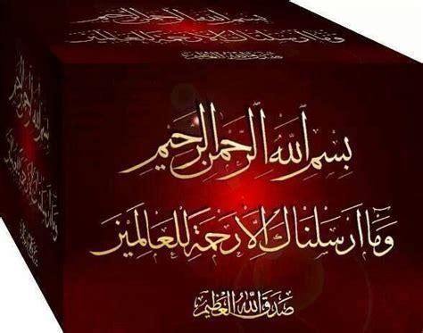 Bismillah S Gz bismillah hir rahman nir raheem arabic calligraphy