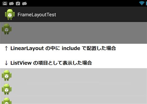 android layoutinflater match parent android の listview のアイテムの子要素の android height quot match parent
