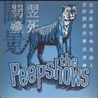 Tomorrow We Die peepshows today we kill tomorrow we die levykauppa 196 x