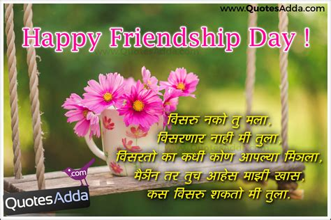 Birthday Quotes In Marathi Language Marathi Friendship Day Best Feelings Greetings And Wishes