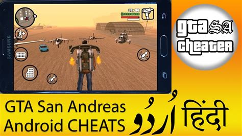 gta san andreas cheats android how to put codes in gta san andreas android no root easy urdu tutorial