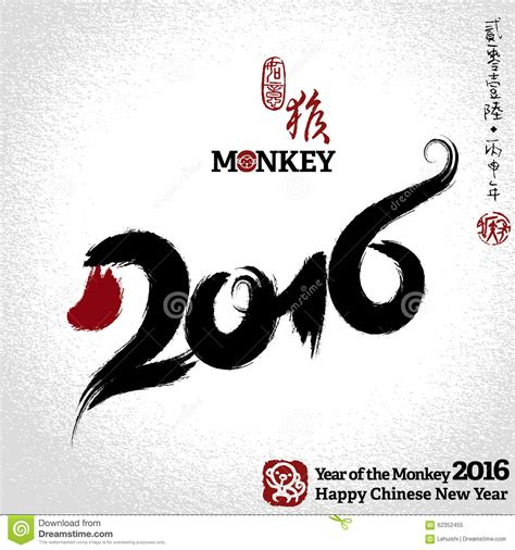 new year 2016 animal meaning 2016 vector year of the monkey asian lunar year