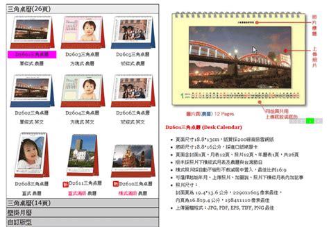 print layout design blog 新增 七款三角桌曆 壁掛月曆新版型 易普印 e知識百科
