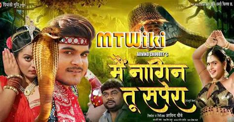 film full movie hindi mai mai nagin tu sapera bhojpuri movie 2018 wiki video