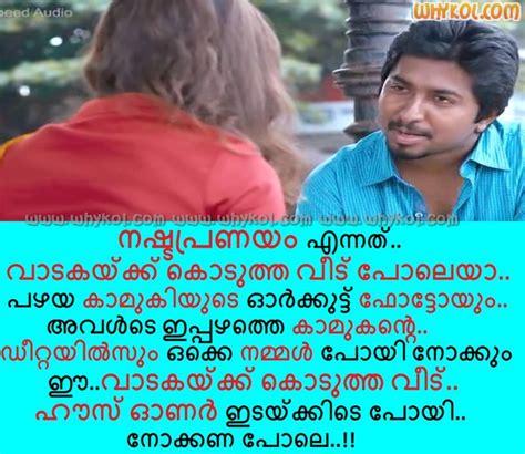 love failure malayalam images malayalam love failure dialogue in om shanthi oshana