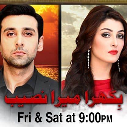 bikhra mera naseeb, new drama of geo | reviewit.pk