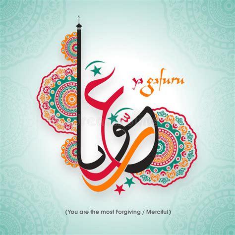 arabische len arabische kalligrafie wens dua voor islamitische