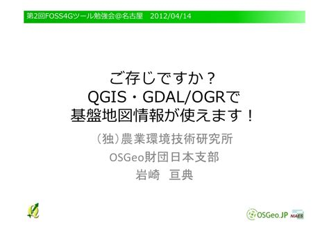 qgis tutorial ppt ご存じですか qgis gdal ogrで基盤地図情報が使えます