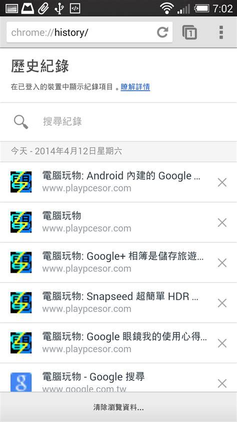 chrome android 手誤救星 chrome android 也能快速還原最近關閉的分頁
