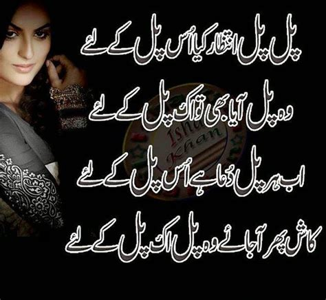 whatsapp wallpaper urdu moonsms sms message quotes image hd wallpaper pics