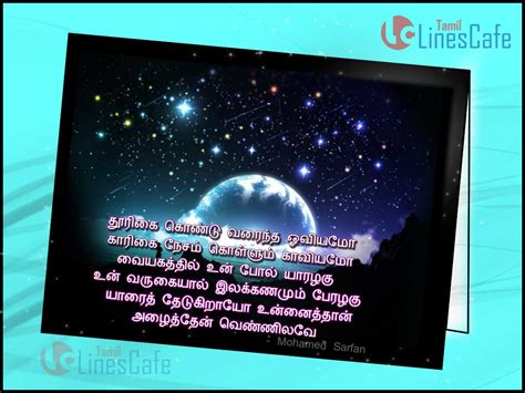 kavithai on nila with images tamil linescafe
